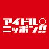 idol nippon アイドルニッポン!!