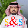 سعد بن سعود