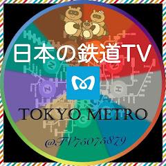 日本の鉄道TV