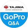 Q&A ビデオチャンネル TAJIMA-GoPro