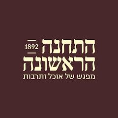 The First Station התחנה הראשונה ירושלים