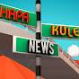 HapaKuleNews