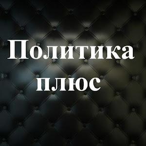 ПОЛИТИКА ПЛЮС