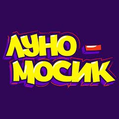 Рейтинг youtube(ютюб) канала Луномосик