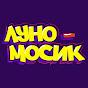 youtube(ютуб) канал Луномосик
