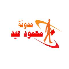 مدونة محمود عيد