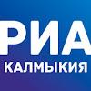 РИА Калмыкия