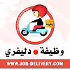 JobDelivery