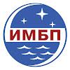 ГНЦ РФ ИМБП РАН