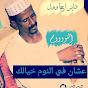 abdu mohamed - photo