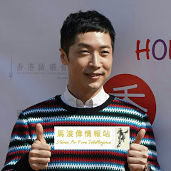 SMFI馬浚偉情報站