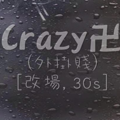 Crazy卍