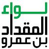 لواء المقداد بن عمرو
