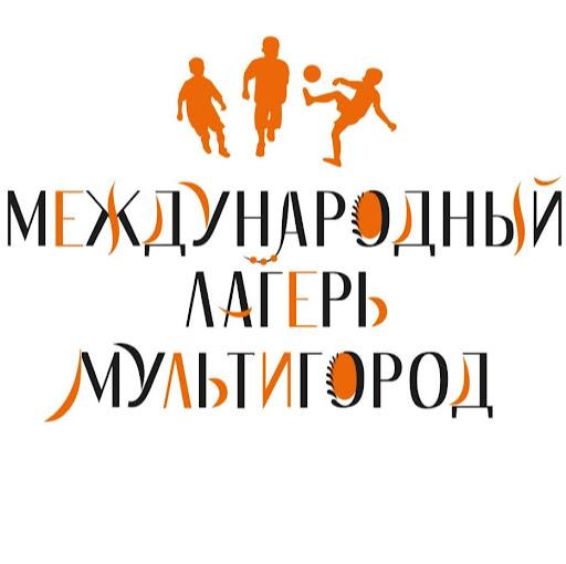 Лагерь МУЛЬТИГОРОД