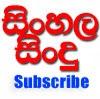 Sinhala Sindu