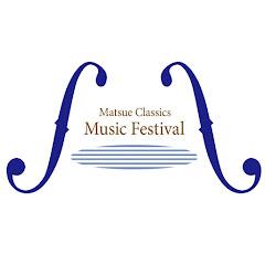 松江クラシックス音楽祭