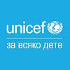 UNICEF Bulgaria