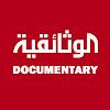 الوثائقية HD