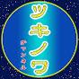 月ノ輪「ツキノワ」チャンネル
