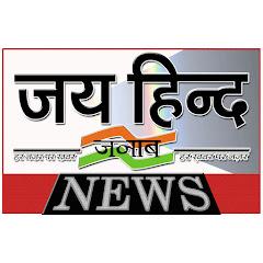 Jai Hind Janab News
