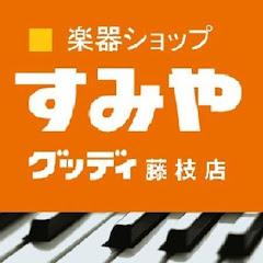 Fujieda SUMIYA GOODY