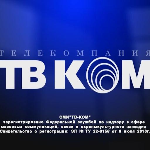 телекомпания ТВ КОМ