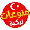 منوعات تركية ❶