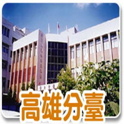 教育電臺高雄分台