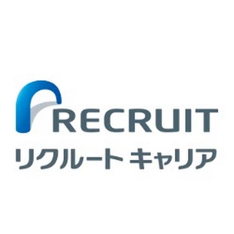 株式会社リクルートキャリア【Official】