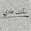 Tareq AlDmour