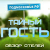 Подмосковье.РФ: Отдых в Подмосковье