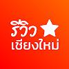 Review Chiang Mai
