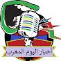 أخبار اليوم المغرب maroc tv