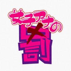 女子アナの罰(TBSテレビ)