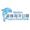 遠雄海洋公園-暢遊海盜灣