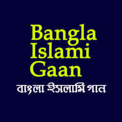 Banglaislamigaan video