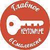 Keytown.me | Главное в Смоленске