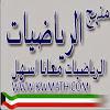 منهج الرياضيات بدولة الكويت
