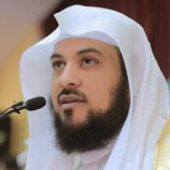القناة الرسمية للشيخ د. محمد العريفي