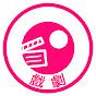 英雄たち 第16話 動画