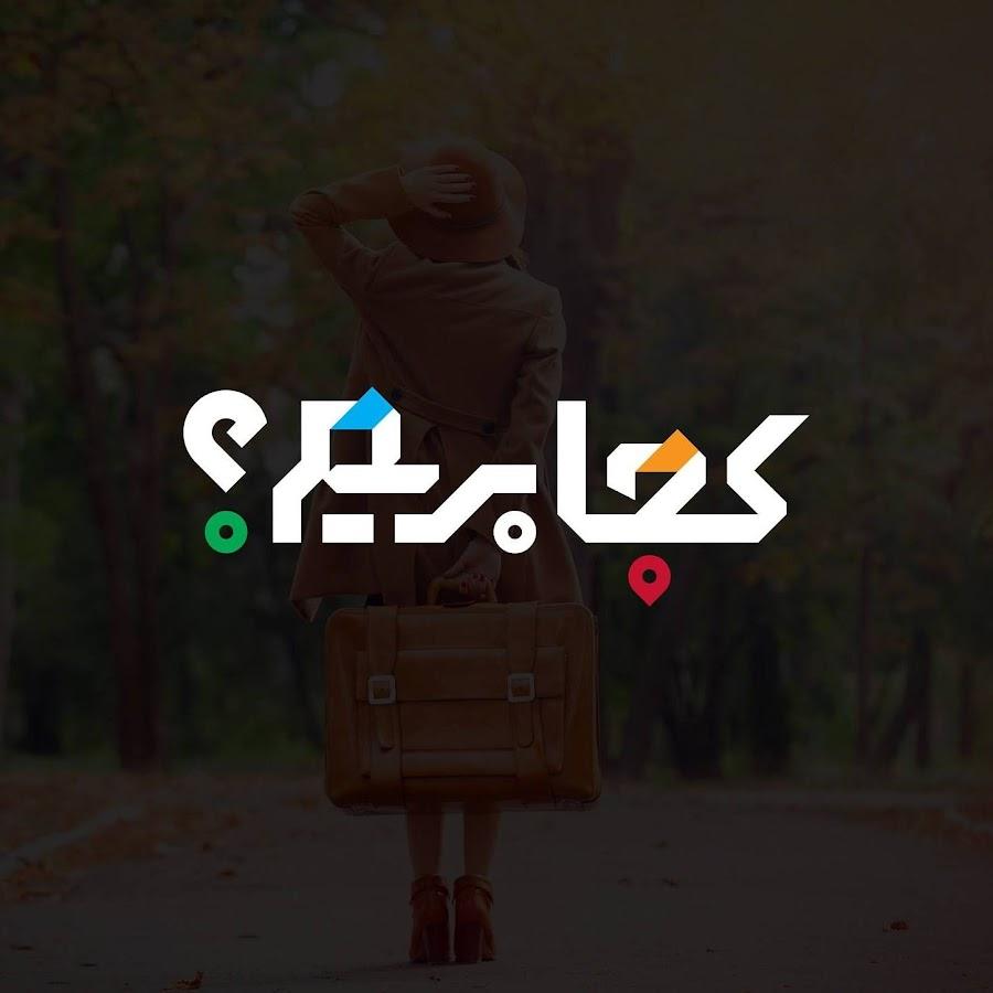 بیوگرافی مجری برنامه کجا بریم شبکه گالا Koja Berim - YouTube