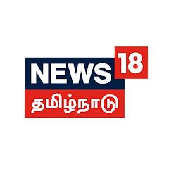News18 Tamilnadu