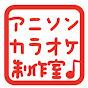 アニソンカラオケ制作室/土日20時投稿・野田工房