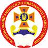 Національний університет цивільного захисту