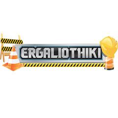 ergaliothiki channel