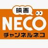 チャンネルNECOチャンネル