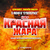 IWF Wrestling (Russia)