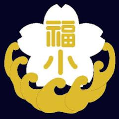 新地町立福田小学校