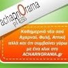 Acharnorama Press