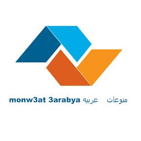 monw3at 3arabya